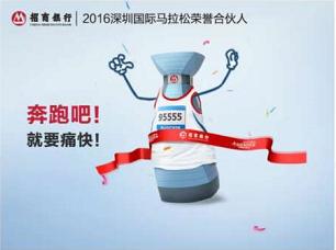 2016深圳国际马拉松全程路线抢先看!